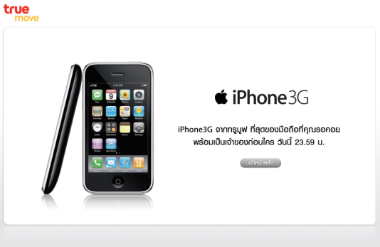 TrueMove iPhone 3g
