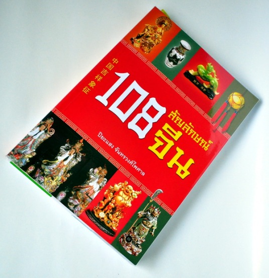 108_chinese_symbol
