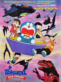 handbill Doraemon