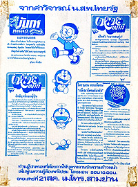 handbill Doraemon (back)