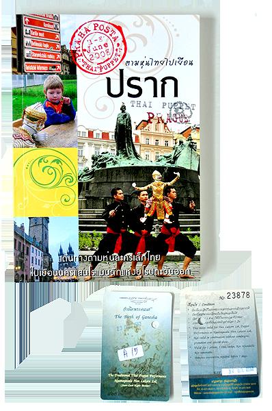 Thai Puppet win the Best Performance @ Prague 2008