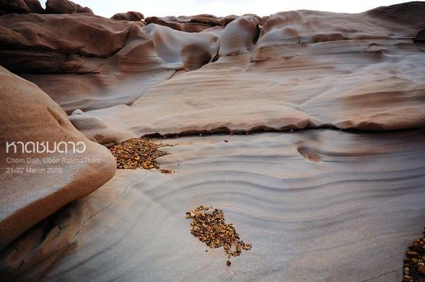 หาดชมดาว หินเป็นลายริ้วแนวนอน