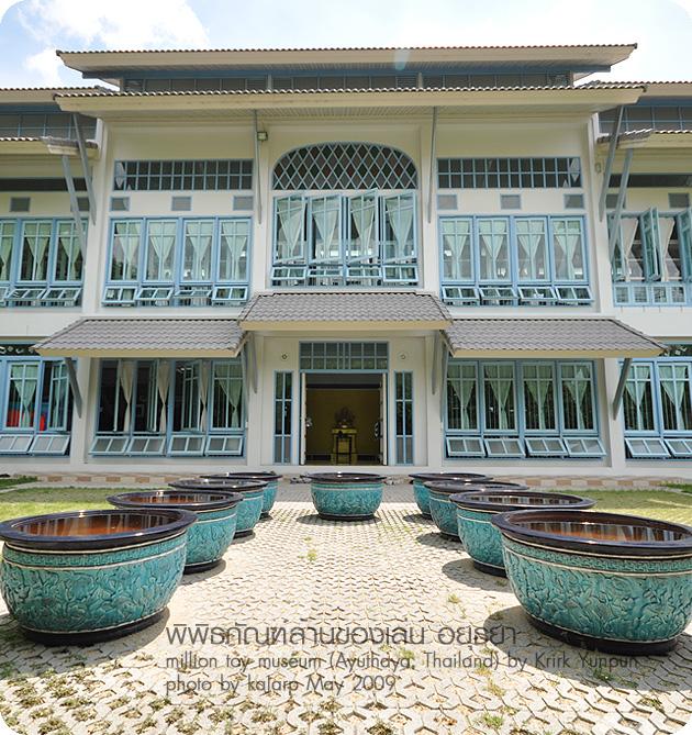 ด้านหน้าทางเข้า พิพิธภัณฑ์ล้านของเล่น อาคารไทยประยุกต์