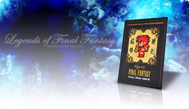 legends of Final Fantasy