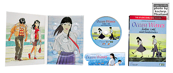 DVD Ocean Waves