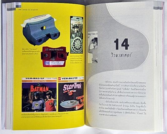 หนังสือ ของเล่นกับความทรงจำ toys & memories โดย ประยูร สงวนไทร 240 บาท