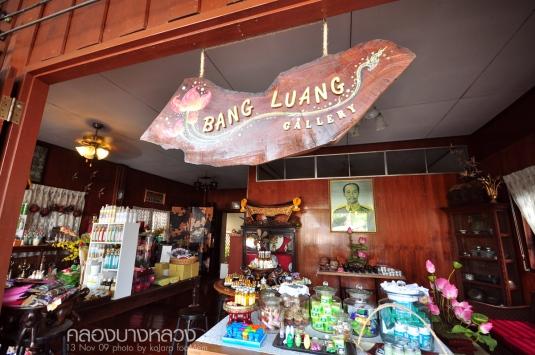 Bang Luang Gallery โอท็อป