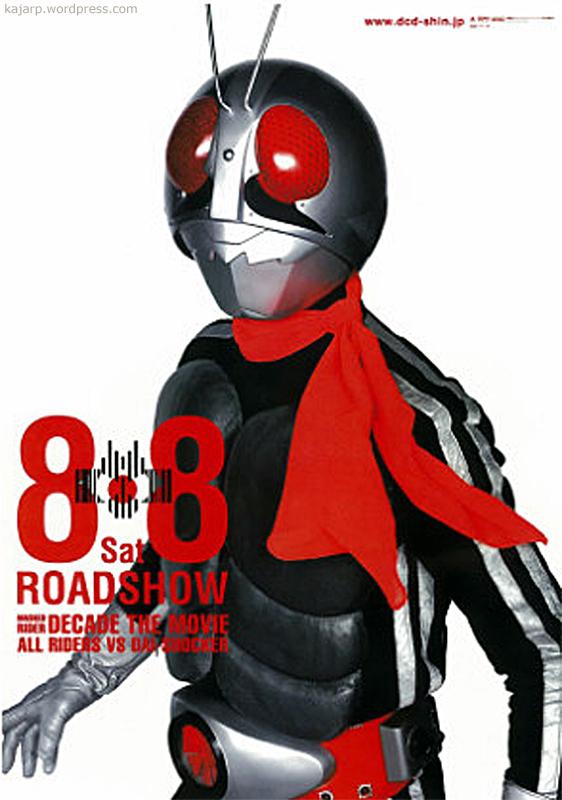 โปสเตอร์ ไอ้มดแดง (Kamen Rider Poster 仮面ライダー ポスター) (1/6)