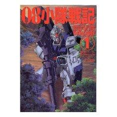 08小隊戦記 1―機動戦士ガンダム/第08MS小隊ビジュアルブック