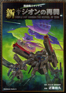 revival of zeon