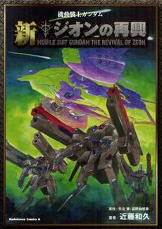 revival of zeon
