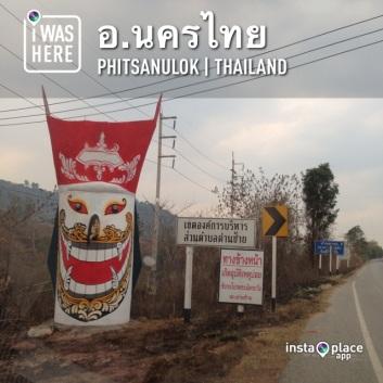 นครไทย-ด่านซ้าย
