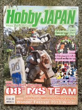 Hobby Japan 007 (120฿)