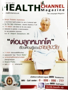 Health Channel Magazine July 2013
