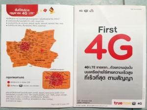 พื้นที่ให้บริการ 4G LTE