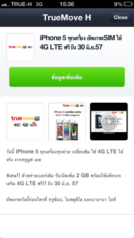 รายละเอียด ฟรี SIM 4G LTE ใน Line