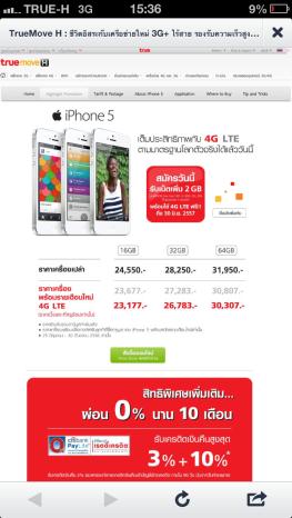 รายละเอียด ฟรี SIM 4G LTE บนเว็บ